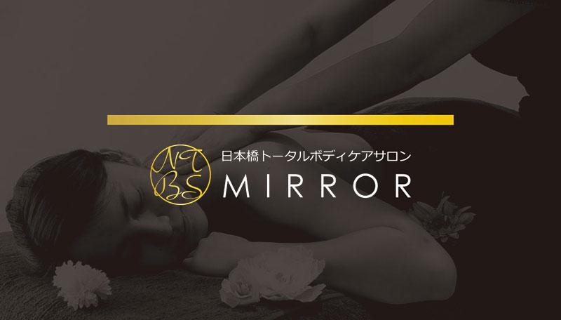 日本橋のトータルボディケアサロン『MIRROR』